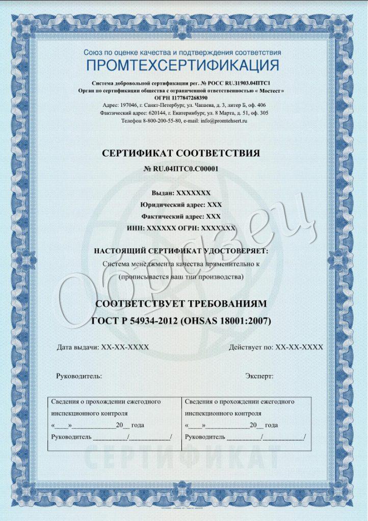 Образец сертификата ИСО системы Промтехсертификация